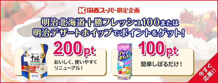 campaign_meiji_mainimg.jpg