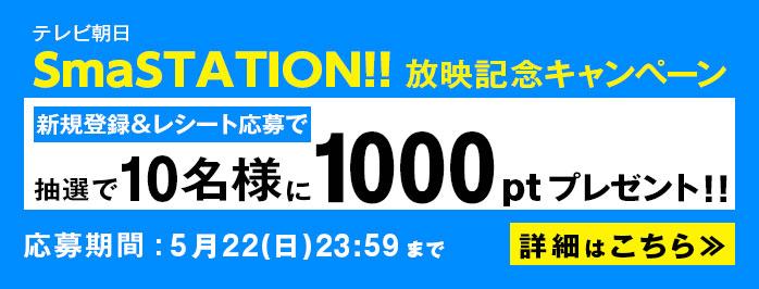 campaign_smastation_mainimg.jpg