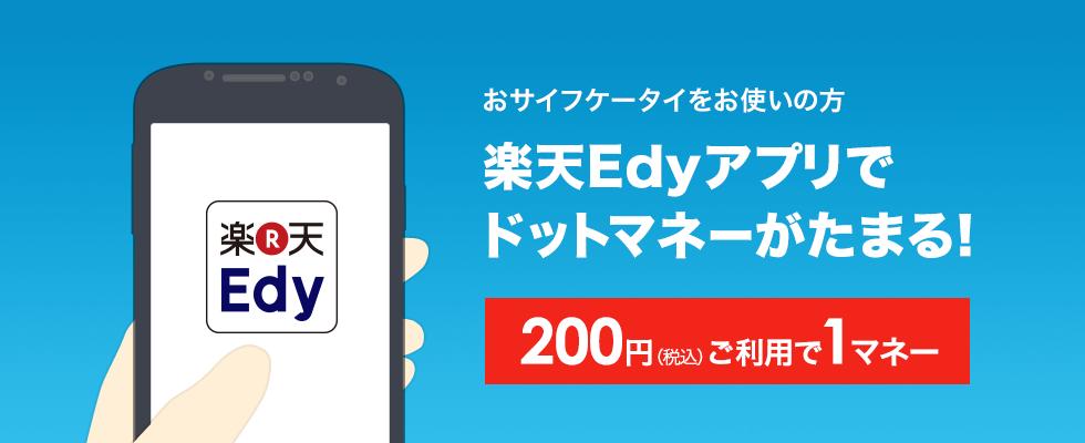 edy_header_banner.png