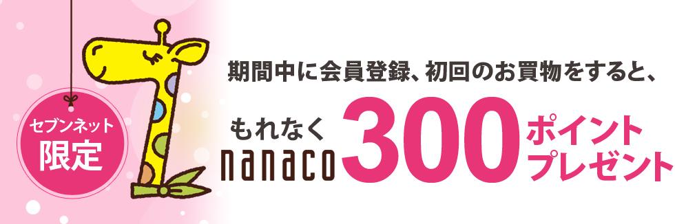 nanacocp01.jpg
