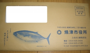 焼津市からの封筒