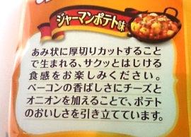 ジャーマンポテト味01