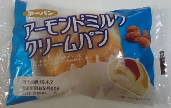 アーモンドミルククリームパン01