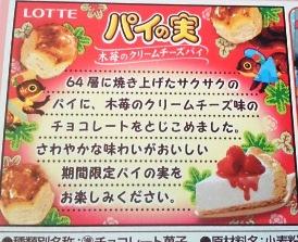 木苺のクリームチーズパイ01