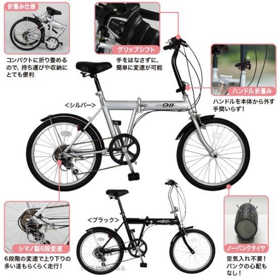 ノーパンク折りたたみ自転車01