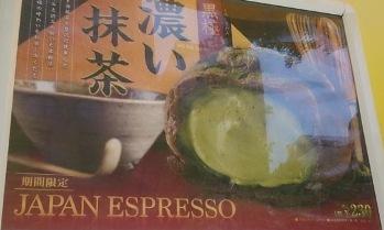 ⿊極 濃い抹茶