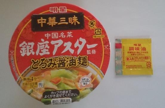 とろみ醤油麺