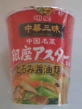 とろみ醤油麺01