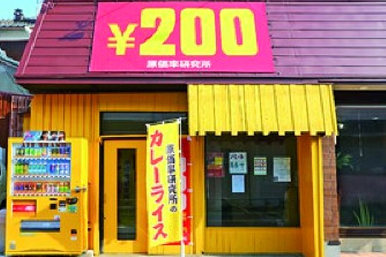 200円カレー01