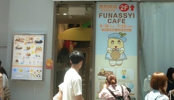 ふなっしーカフェ03
