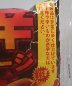 激辛ソーセージドッグ03