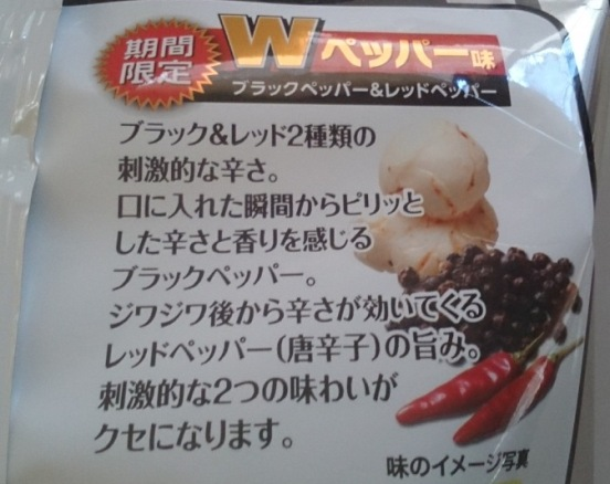 Wペッパー味01