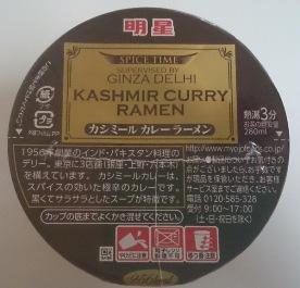 カシミールカレーラーメン01