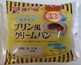 プリン風クリームパン01