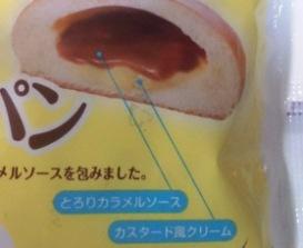 プリン風クリームパン02