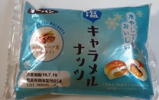 塩キャラメルナッツ01
