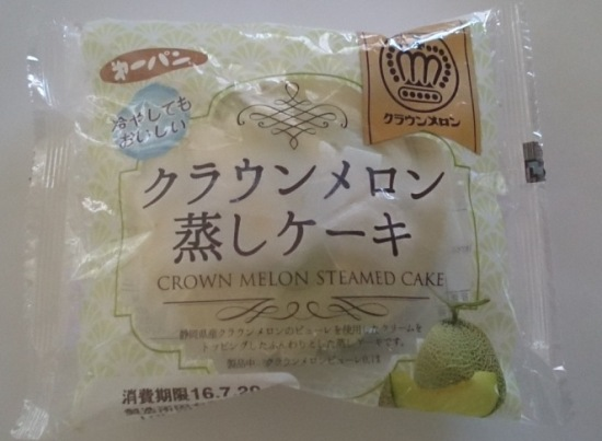 クラウンメロン蒸しケーキ