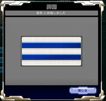 20160418-将官に