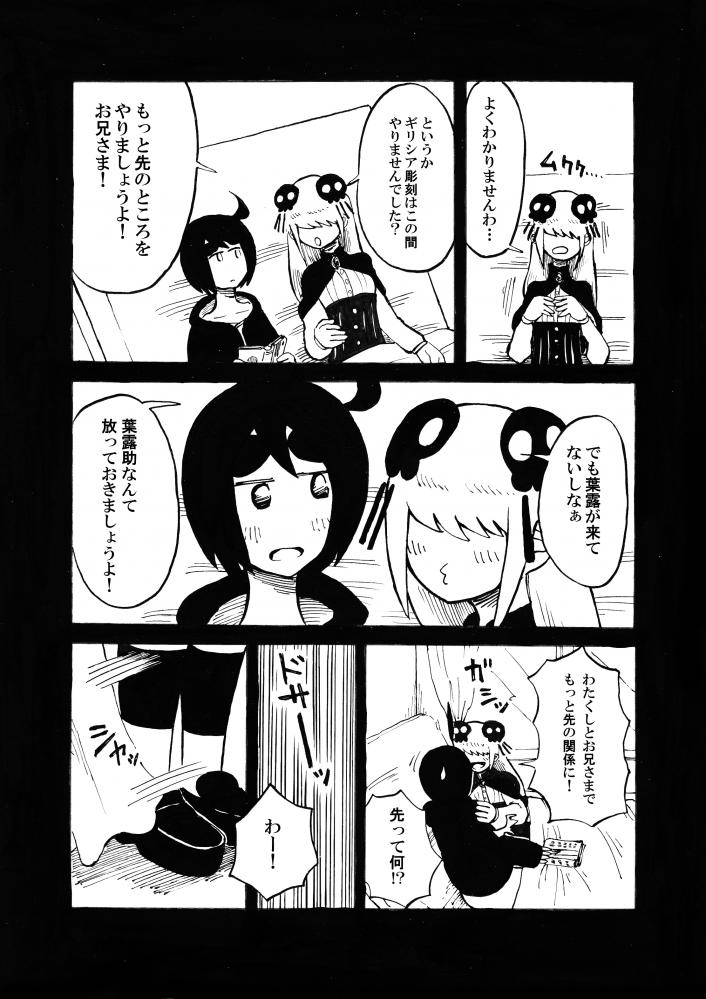 びじゅつしの時間07_0003