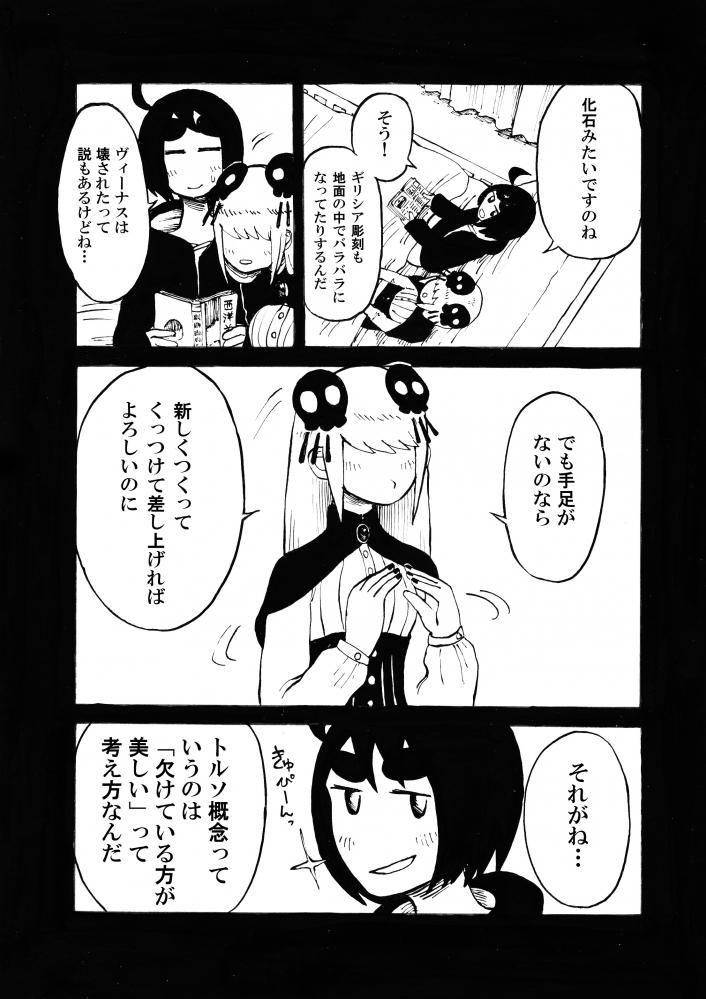 びじゅつしの時間07_0002