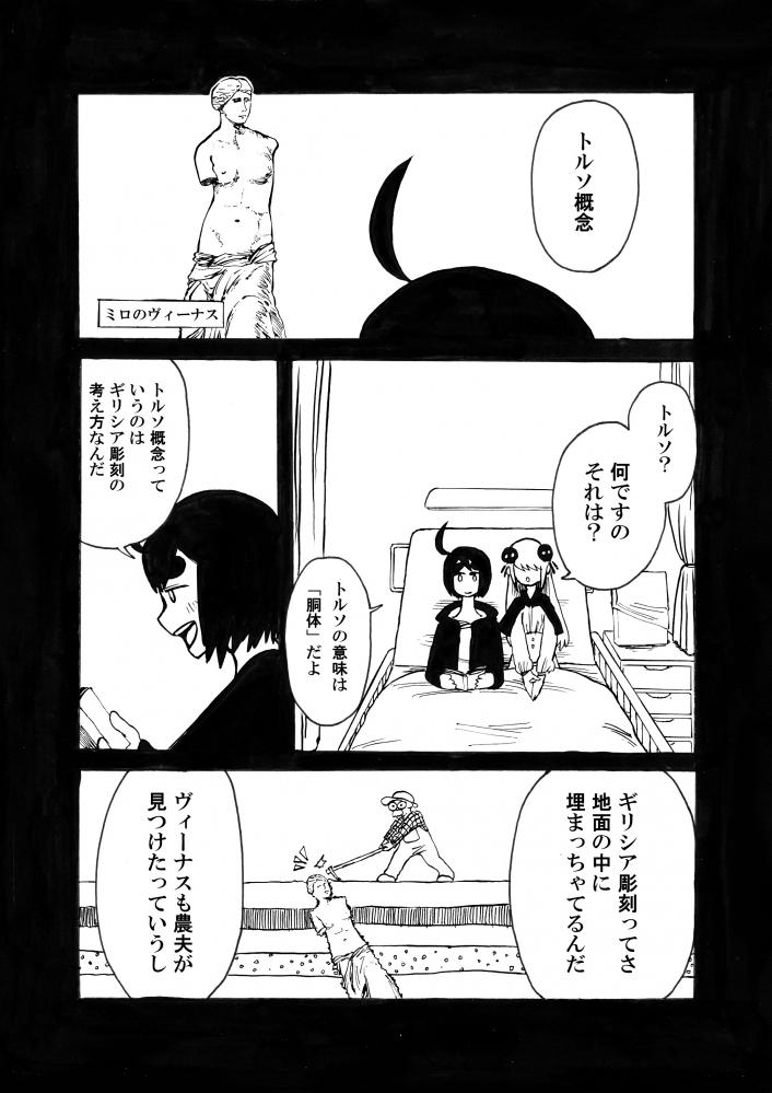 びじゅつしの時間07_0001