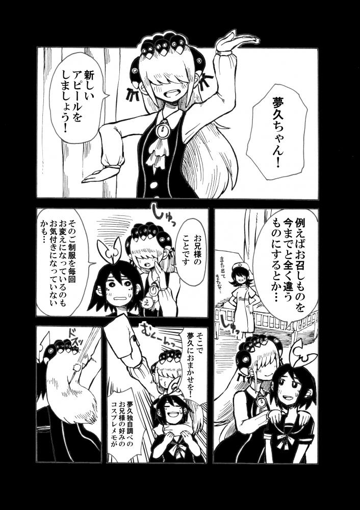 びじゅつしの時間08_0004