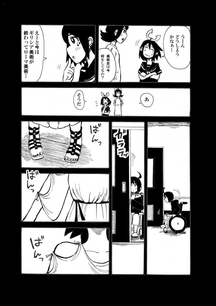 びじゅつしの時間08_0006