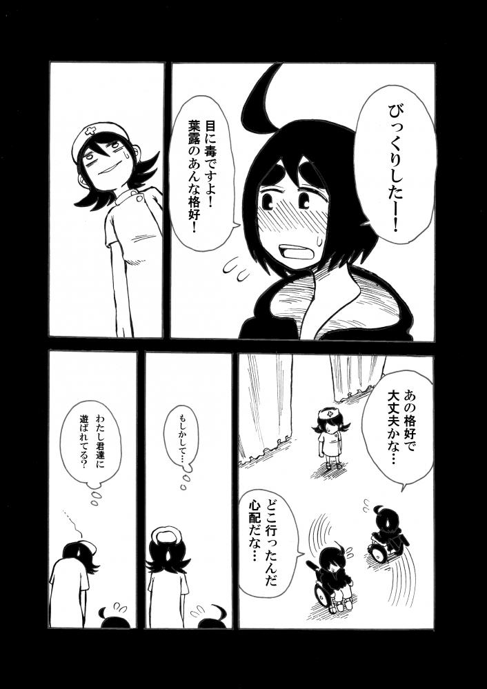 びじゅつしの時間08_0008