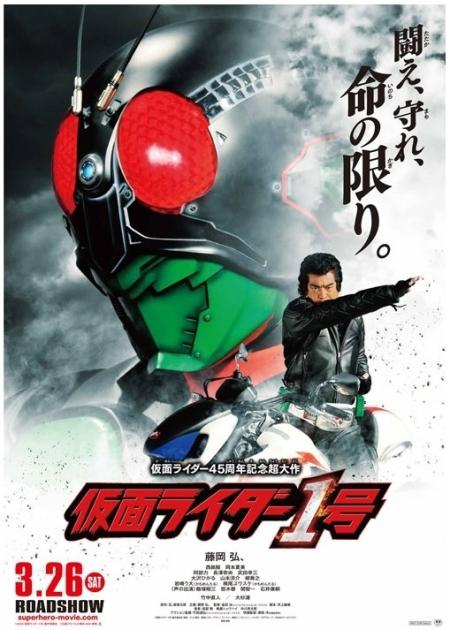 仮面ライダー1号 ポスター