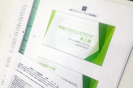 艸楽アドバンス1-1