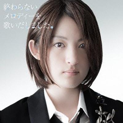 小松未可子「終わらないメロディーを歌いだしました。」(初回限定盤)(DVD付).