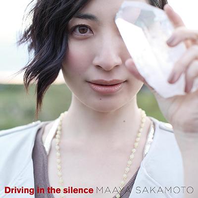 坂本真綾「Driving in the silence」通常盤