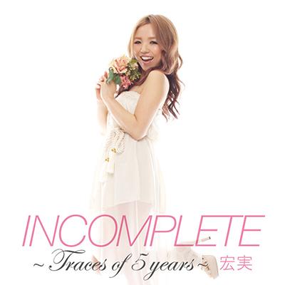 宏実「Incomplete ~Traces of 5 Years~」