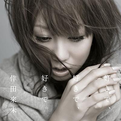 倖田來未「好きで、好きで、好きで。」(DVD付)【ジャケットA】