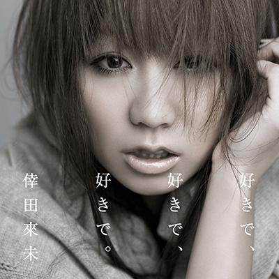 倖田來未「好きで、好きで、好きで。」【ジャケットB】