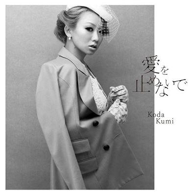 倖田來未「愛を止めないで」セカンドバージン盤CD