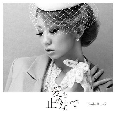 倖田來未「愛を止めないで」初回盤CD