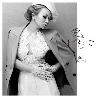 倖田來未「愛を止めないで」初回盤CD+DVD