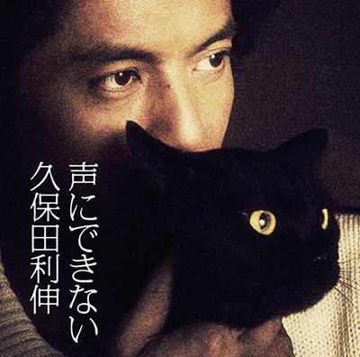 久保田利伸「声にできない」