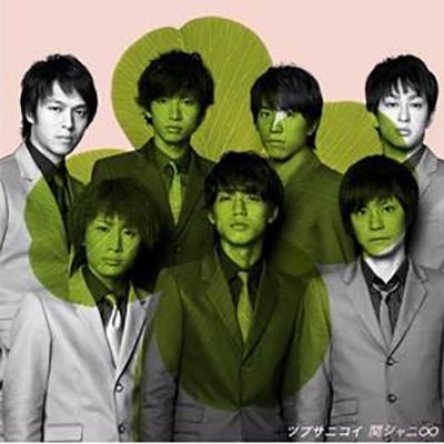 関ジャニ∞「ツブサニコイ」 (初回限定盤)