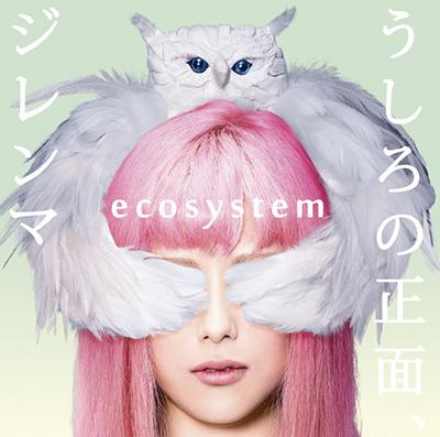 ecosystem「うしろの正面、ジレンマ」