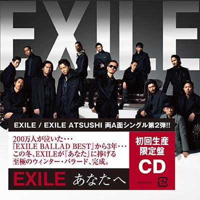 あなたへ (CD)