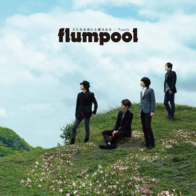 flumpool「どんな未来にも愛はある」
