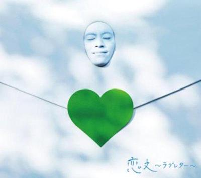 GReeeeN「恋文~ラブレター~」初回限定盤