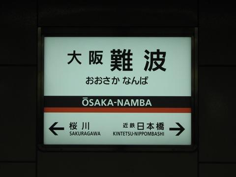 118大阪難波20090412