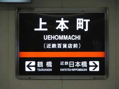 119上本町20090310