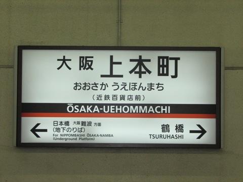119大阪上本町20090510