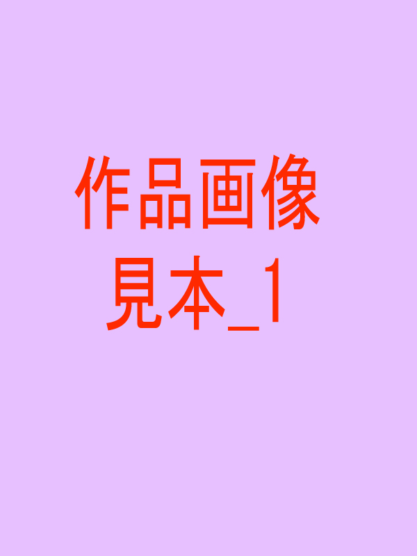 作品画像見本_1