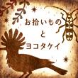 2016_お拾いものとヨコタケイ_logo