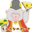 2016_もんたなのポッケ_logo
